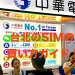 解決★台湾のSIMカードの買い方!スマホは空港が簡単よ〜