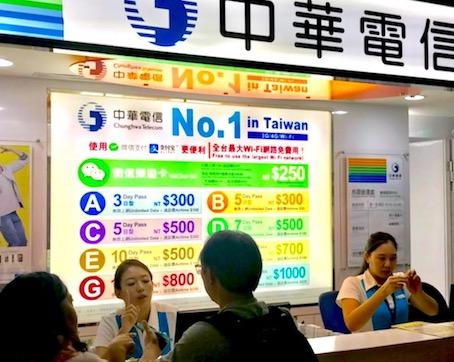 台湾-SIMカードの買える場所-桃園空港-中華電信