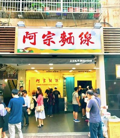 台北-B級グルメ-西門-阿宗麺線-11