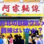 台北★B級グルメを極める!西門の阿宗麺線はマスト!