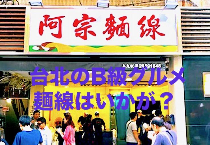 台北-B級グルメ-西門-阿宗麺線-2