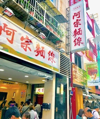 台北-B級グルメ-西門-阿宗麺線-9