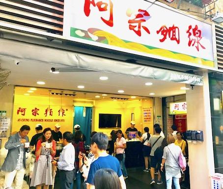 台北-B級グルメ-西門-阿宗麺線-7