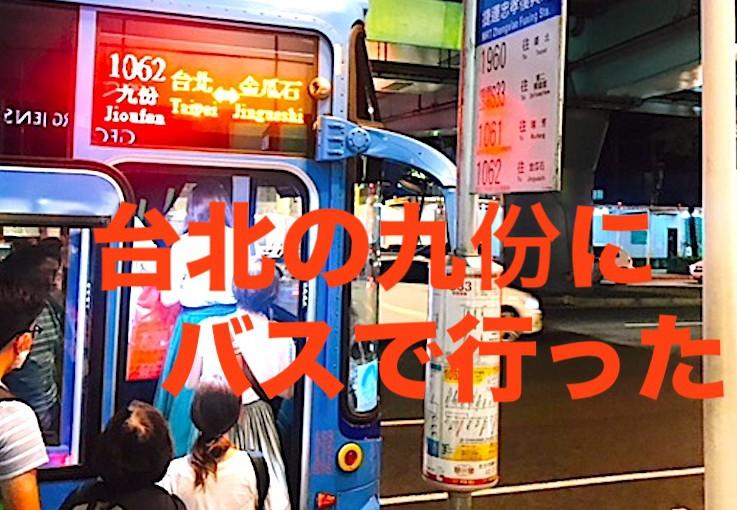 台北の九份にバスでの行き方!実はダメな注意点も多い!リアル体験談
