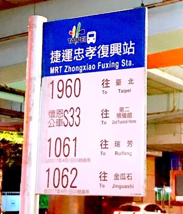 台北-九份-バス-アクセス-3
