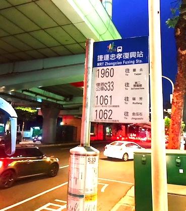 台北-九份-バス-行き方-7