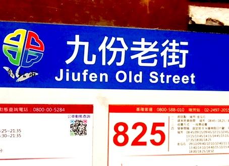 台北-九份-バス-行き方-11