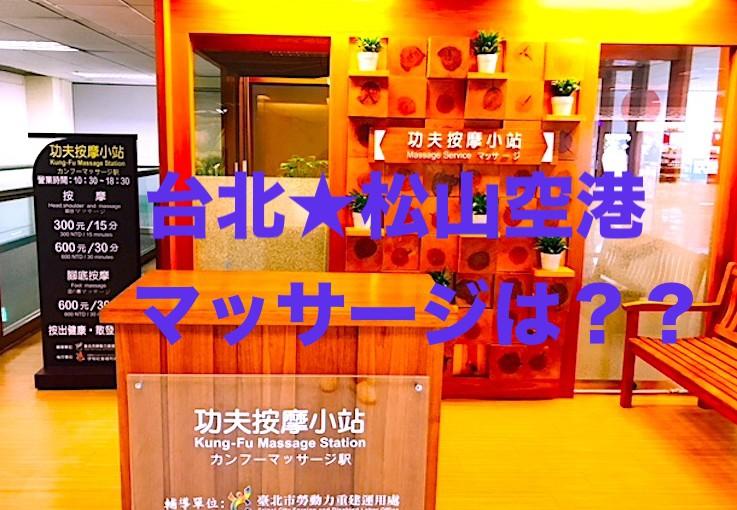 台北★松山空港でマッサージする??帰国前に!場所と料金は???