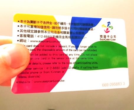 台北-交通カード-九份-台湾-3