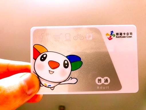 台北-交通カード-九份-台湾-1