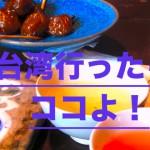 九份★台湾 おすすめの美味しいお店やお土産  圧勝スポット8選!