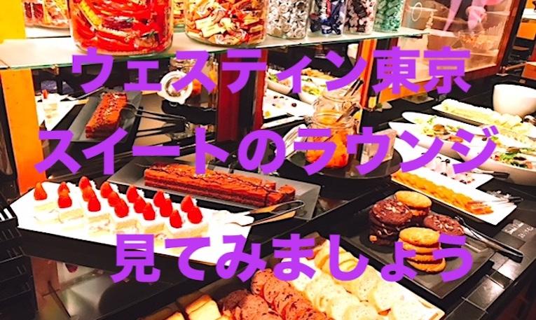 ウェスティン東京のラウンジ検証★クラブラウンジの朝食も!