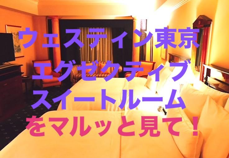 ウェスティン東京のスイートルームをマルッと!優雅な恵比寿のホテルの滞在ルポ★
