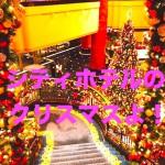 シェラトン東京&横浜やウェスティンホテル東京のクリスマスツリーをどぞ!