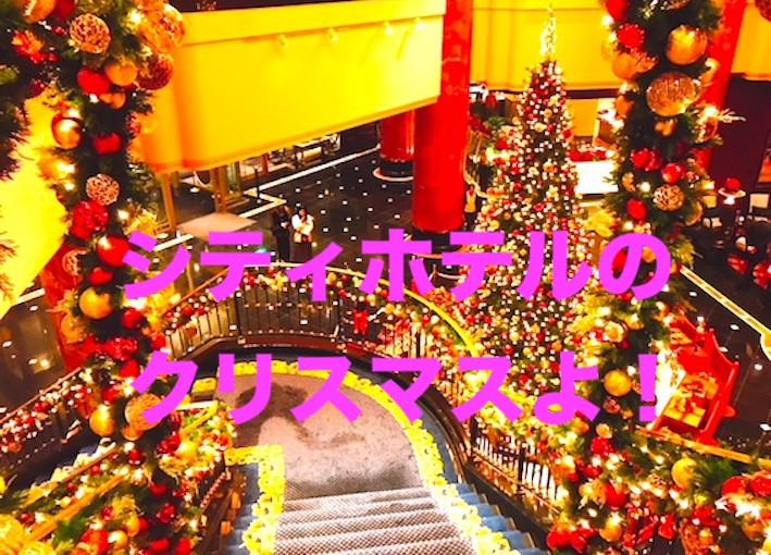 高級ホテルのクリスマス-ウェスティン東京-シェラトン都ホテル東京-シェラトン横浜