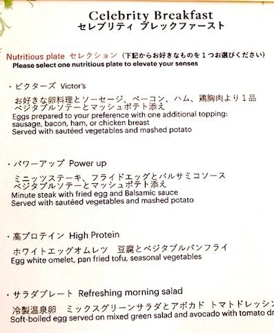 ウェスティンホテル東京-朝食-ブッフェ-31