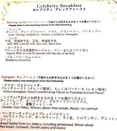 ウェスティンホテル東京-朝食-ブッフェ-32