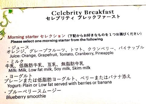 ウェスティンホテル東京-朝食-ブッフェ-33
