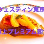 ウェスティンホテル東京のセレブな朝食ってコレよ!@22階ビクターズ