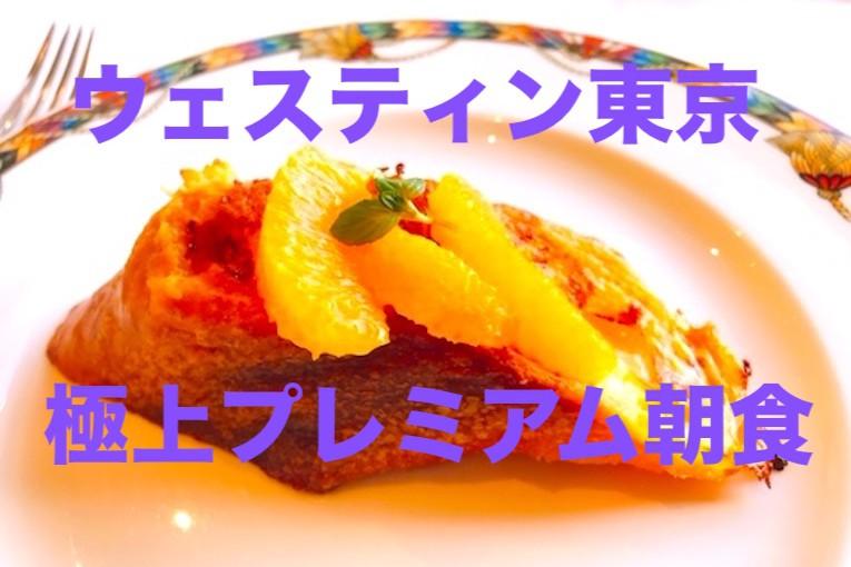ウェスティン東京-朝食-値段