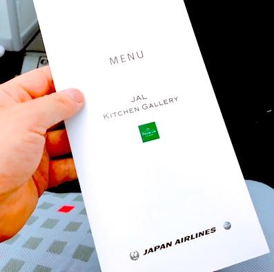JAL-プレミアムエコノミー-機内食-7