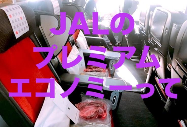 JALのプレミアムエコノミーってどうよ?シートや食事は価格に見合うか!